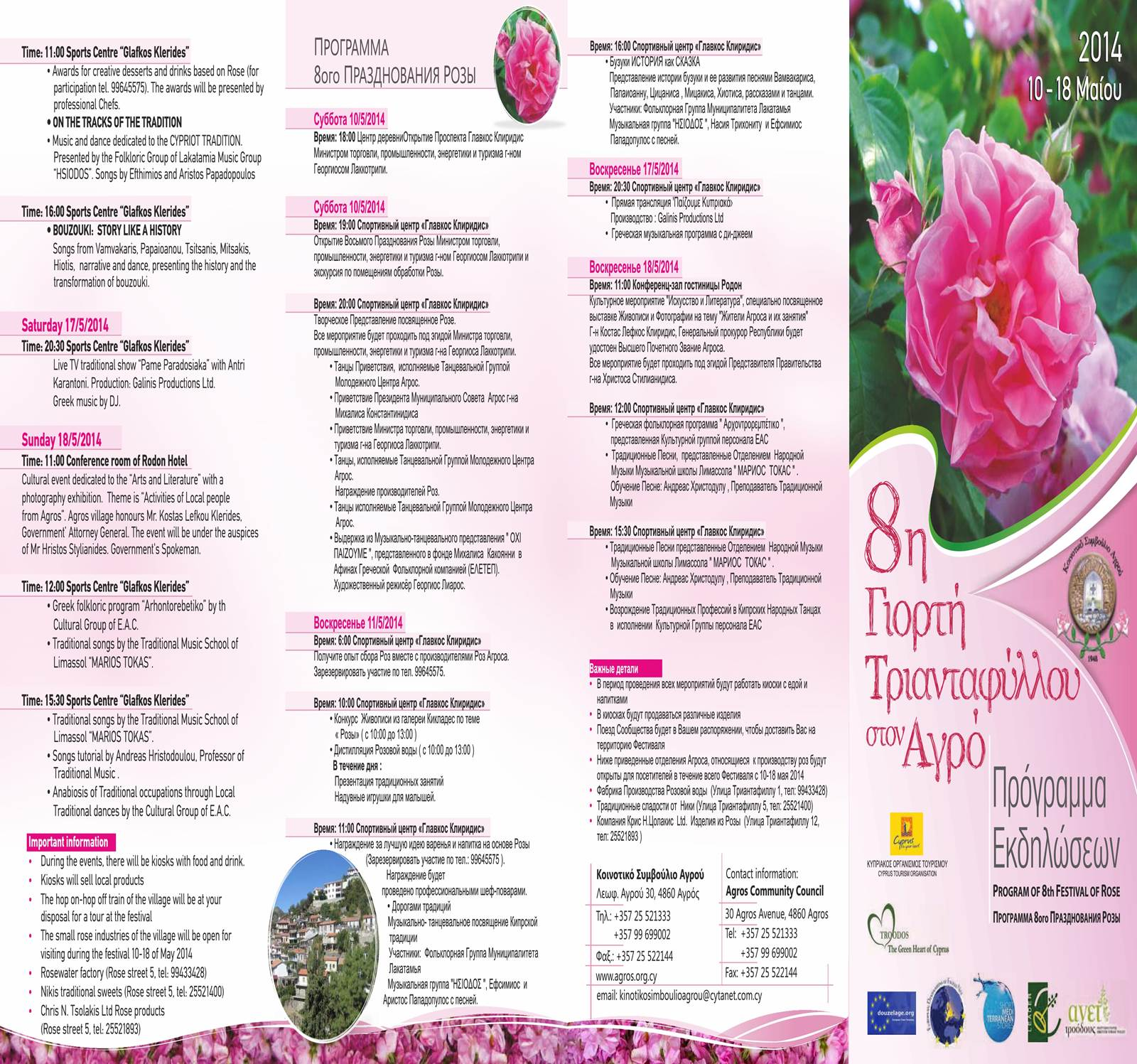 Festival Triantafillou Program 2014
